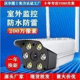 V380智能无线摄像头wifi监控器室外网络摄像头