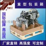 高强度汽车零部件汽车配件集成化包装箱纸箱