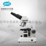 廠家促銷 雙目生物顯微鏡 檢測細胞細菌