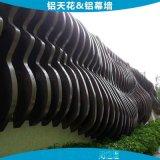 艺术吊顶造型 弧形铝天花 波浪造型天花 锥形铝板