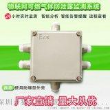 厂家直销可燃气体防泄露物联网监测系统