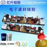 LED驅動電源用防水導熱效果好電子灌封膠