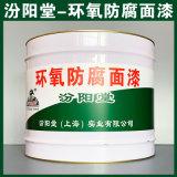 環氧防腐面漆、生產銷售、環氧防腐面漆、塗膜堅韌