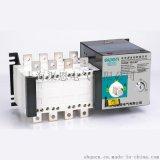 廠家直銷160A隔離雙電源自動轉換開關PC極