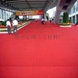 展會地毯純色滿鋪平面展覽地毯