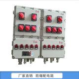 防爆配电箱防爆控制检修插座箱接线箱动力照明配电柜