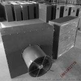 防爆暖风机电蒸汽热水定做 煤矿用暖风机