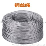 福州钢丝绳镀锌