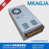 江蘇明佳 250W 開關電源 輸出電壓有12V20A,24V10A,36V7A直流電源S-250系列