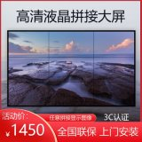 LED液晶拼接屏高清無縫拼接餐廳KTV電視牆