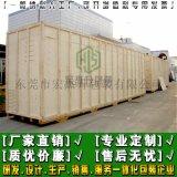 東莞宏傑升供應設備機械模具包裝箱 免薰蒸包裝箱