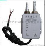 厂价直销包邮昆仑KLWMF-2000风压(微差压)压力变送器