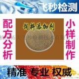 柘大飞秒饲料添加剂检测 饲料添加剂配方研发