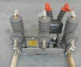 戶外高壓永磁真空斷路器現貨供應