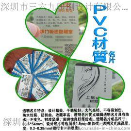 双面透明透明PVC名片制作|龙华透明PVC名片|单面透明