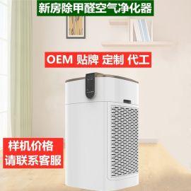 智慧空氣淨化器家用除甲醛空氣淨化機負離子消毒機貼牌