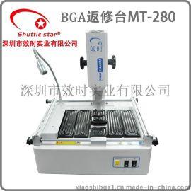 效時BGA返修臺 MT280 兩溫區BGA焊臺