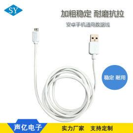 Micro安卓USB数据线手机平板通用
