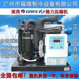 厂家直销 海鲜恒温机 鱼池冷水机 鱼缸制冷机