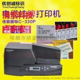 麗標標牌機C-330P線纜標識打印機