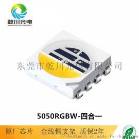 5050RGBW-0.2W贴片灯珠