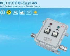 防爆配电箱BQD-7.5/25/12~18防爆启动器ATEX IECEX Ex 380/400v马达开关 防爆启动器