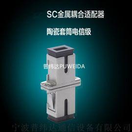 单模光纤适配器安装便捷