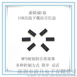 KT404A语音芯片ic,串口MP3语音方案,远程替换声音