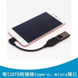 弯口OTG数据线 USB转换线micro OTG转接头type-c USB母头转换线