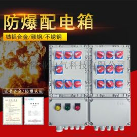 非標定制防爆配電箱控制箱控制櫃