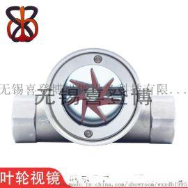 304不锈钢内螺纹偏心叶轮流量指示器.jpg