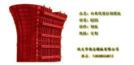 安徽合肥雙曲墩柱模板橋樑模板鋼模板最好的生產廠家