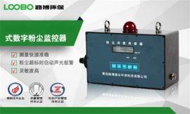 GCG-1000粉塵濃度測量儀粉塵感測器