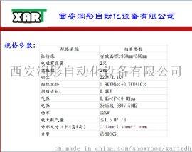 XRFB-B粉末包封机.jpg