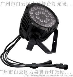 防水led帕燈 大功率戶外54珠全彩帕燈 洗牆燈
