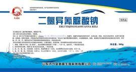 水產消毒,二氯異氰尿酸鈉