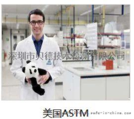 深圳贝德技术检测服务机构