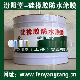 硅橡胶防水涂膜、生产销售、硅橡胶防水涂膜、厂家直供