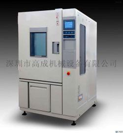 深圳高成GC-1100C恆溫恆溼試驗箱報價現貨供應