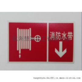 夜光滅火器標志,消火栓等消防設施提示牌