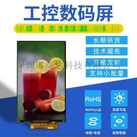 工业智能仪器液晶显示屏,7寸高清IPS 2K