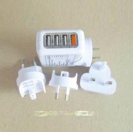 4個USB充電器QC3.0+3USB 全球通用插頭