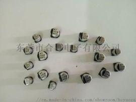 東莞合粵100UF25V 6X7.7貼片鋁電解電容