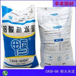 耐火水泥 CA50-625水泥 耐高温1300℃