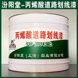 丙烯酸道路劃線漆、生產銷售、丙烯酸道路劃線漆、塗膜