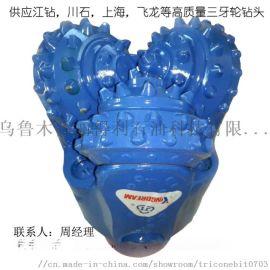 新疆水井鑽井用鑲齒三牙輪鑽頭鋼齒鑽頭鑽井配件