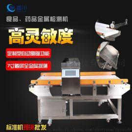 東莞金屬探測器自動金屬檢測機定制食品藥品金屬探測儀
