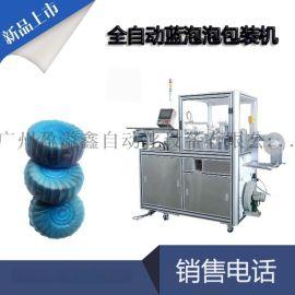 盈溢鑫全自動藍泡泡水溶膜馬桶清潔劑潔廁寶包裝機