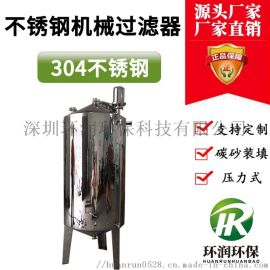 不鏽鋼機械過濾器 多介質 純水制備預處理 壓力式