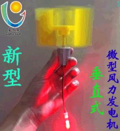 嘉栢晨新型垂直式軸微型風力發電機 小型直流 DIY科技制作 物理發電原理
